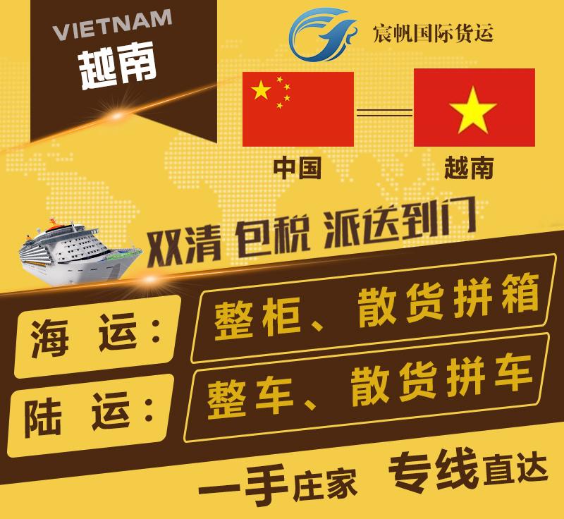 越南物流专线|越南货运出口双清-发货到