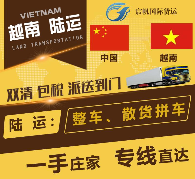 出口越南陆运专线双清-中国发货到越南陆