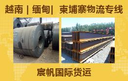 钢板槽钢出口中国到越南专线物流海运双清到门怎么发