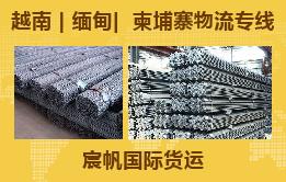 钢筋钢材中国出口货物到越南海运物流专线双清包税到门