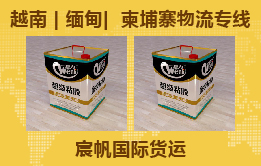 胶水货物中国到越南出口可以用什么方式-价格多少钱一公斤