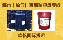 润滑油从深圳到胡志明海运需要多久-怎么去越南最方便