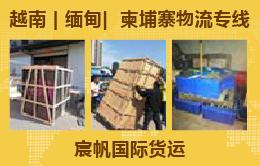 箱包五金拉链出口中国到越南货运胡志明海运物流专线