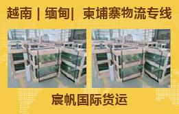建材玻璃出口到越南胡志明海运物流双清一公斤多少钱