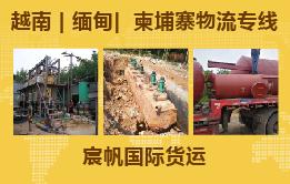 特种大件机械出口发货去越南河内陆运物流运输怎么走