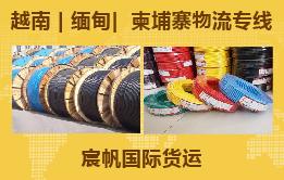 电线电缆出口中国到越南物流专线胡志明海运双清到门