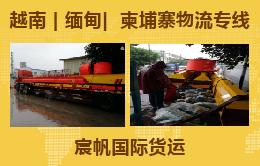 炼钢厂配件出口发货运到越南胡志明运输海运物流专线