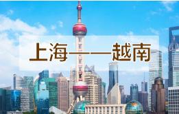 上海到越南物流专线-上海到越南货运-海