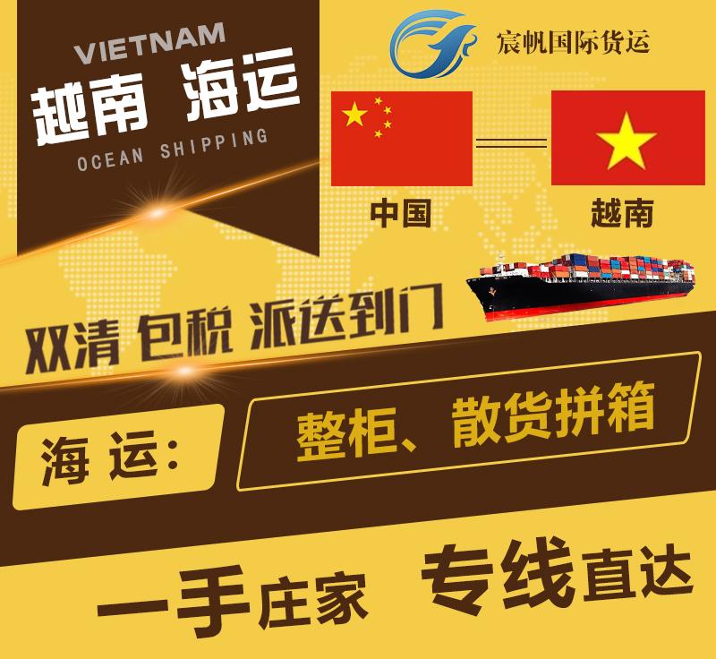 中国到越南物流费用价格表